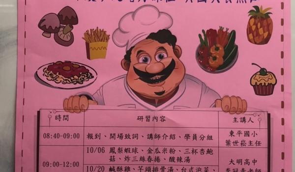 臺中市屯區新住民學習中心(東平國小)107年多元培力課程:異國風味美食料理