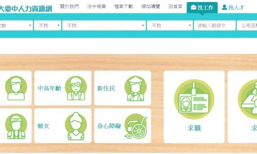 臺中市政府勞工局--大臺中人力資源網