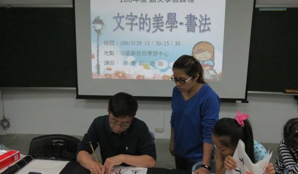 臺中市屯區新住民學習中心(東平國小)107年度:文字的美學-書法課程