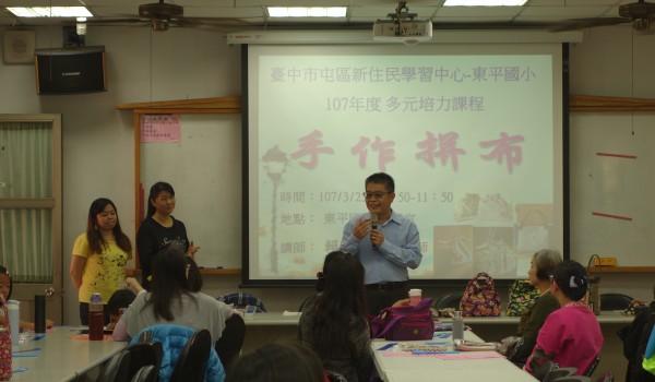 臺中市新住民中心(東平國小)107年度拼布課程學習成果