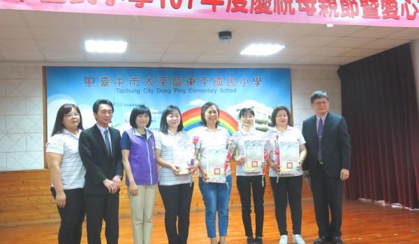 臺中市新住民中心(東平國小)107年度母親節慶祝活動學習成果
