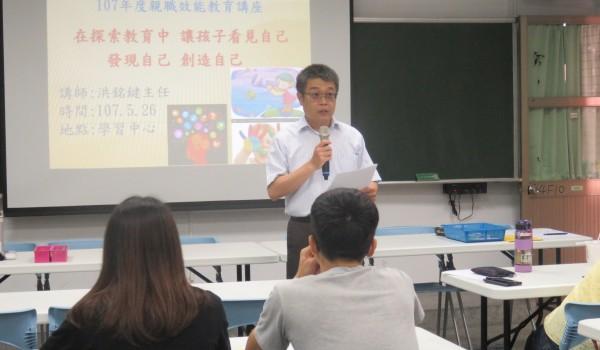 臺中市新住民中心(東平國小)107年度新住民親職講座活動成果