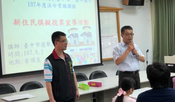 臺中市新住民中心(東平國小)107年度模擬投票宣導活動成果