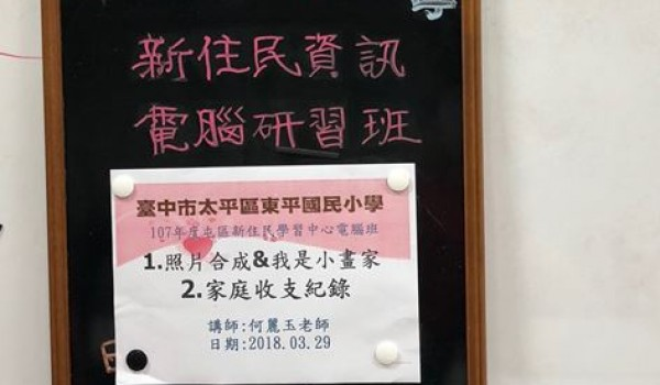 臺中市新住民中心(東平國小)107年度電腦課程學習成果