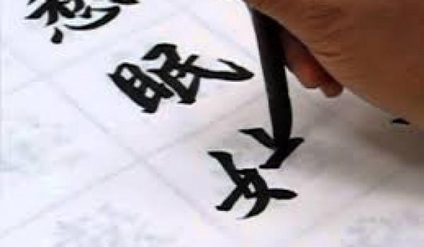 108年度屯區新住民學習中心(東平國小)語文學習課程:親子書法班