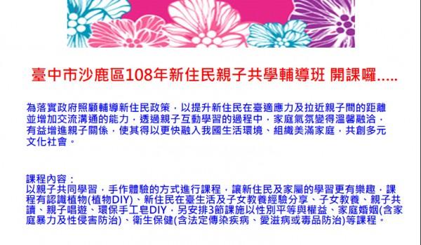 臺中市沙鹿區108年新住民親子共學輔導班