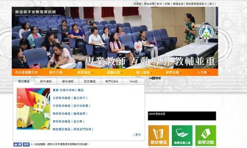 教育部--新住民子女教育網