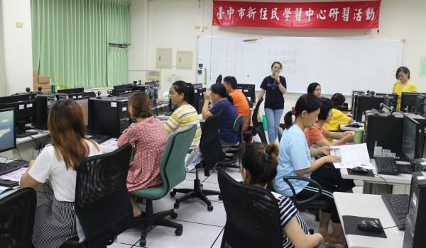 臺中市海區新住民學習中心(德化國小)108年度新住民電腦生活應用研習班