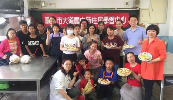 108年度臺中市立大道國民中學新住民學習中心烹飪餐飲課程