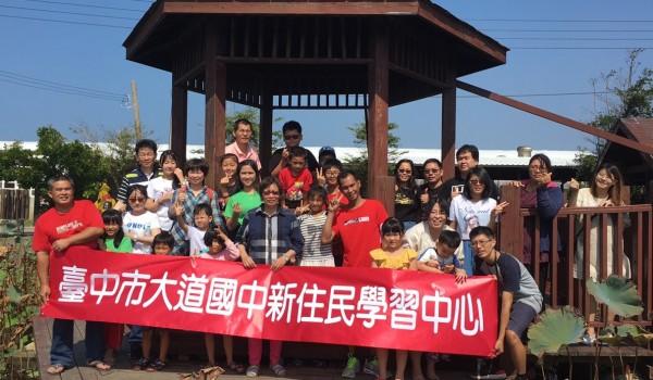 107年大道國中新住民學習中心 新住民家庭及眷屬戶外教育活動