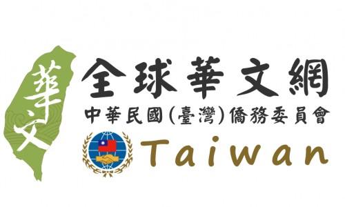 僑委會─全球華文網