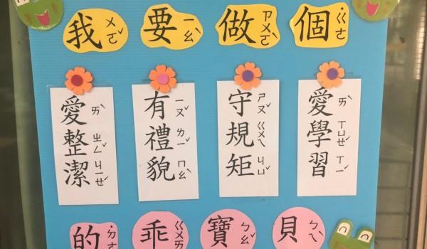 109屯區新住民學習中心(東平國小)-多元文化課程-新住民中文學習課程