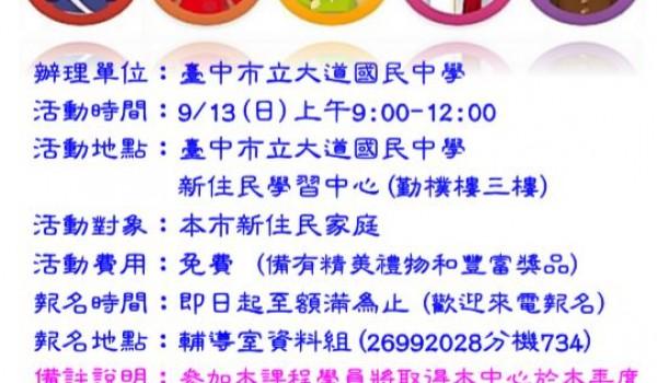 109年度大道國中新住民學習中心勞動法令知識活動(大道國中)