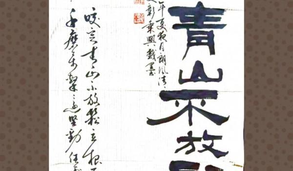 109屯區新住民學習中心(東平國小)語文學習課程--親子書法班