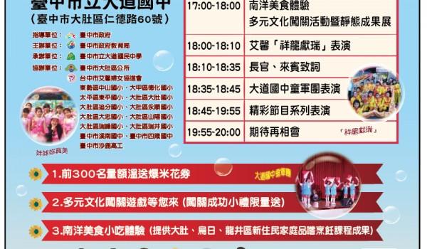 109年度臺中市新住民學習中心聯合成果展