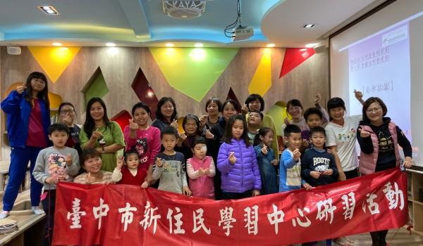 臺中市新住民學習中心(德化國小) 109年度親子共學繪本暨故事媽媽培訓