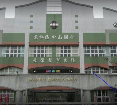 中山國小新住民學習中心