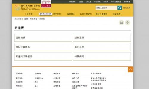 臺中市社會局新住民服務專區