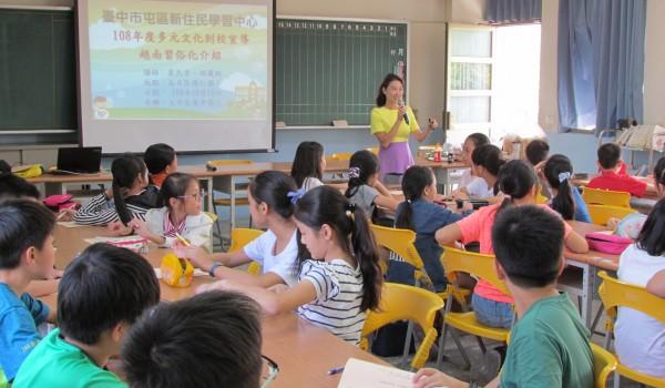 屯區新住民學習中心108年度政策宣導或其他課程:多元文化到校宣導